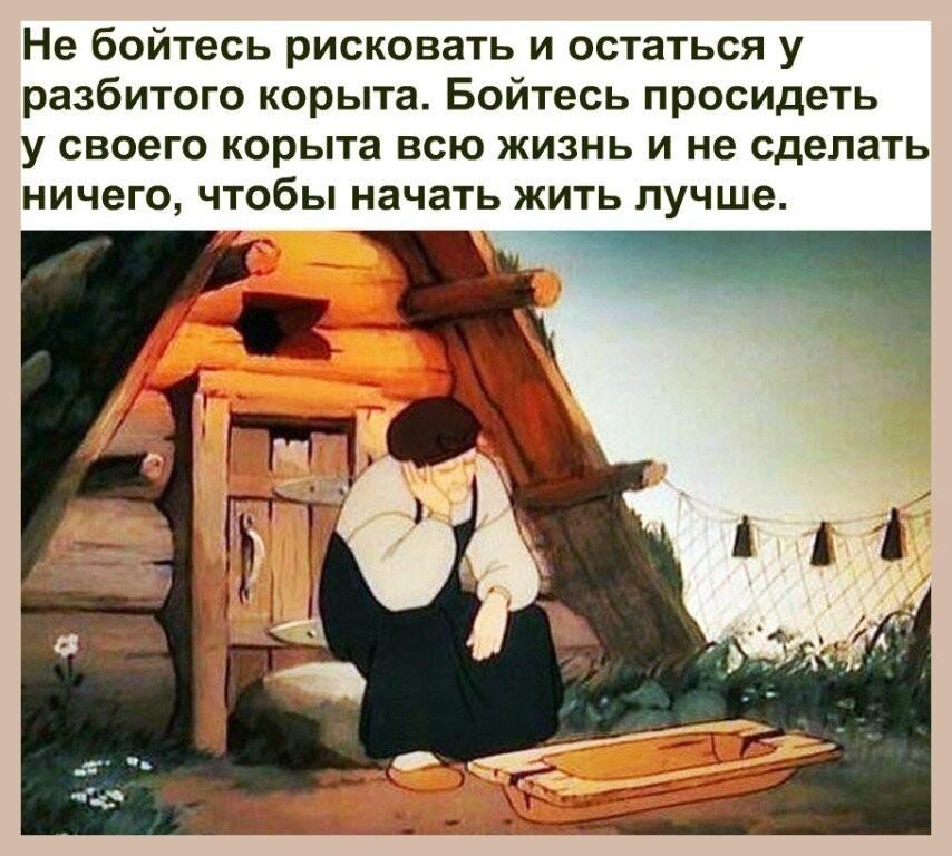 Картинки смешные у разбитого корыта