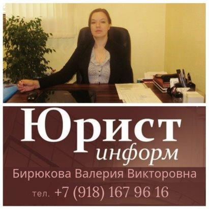 спортивный юрист консультация