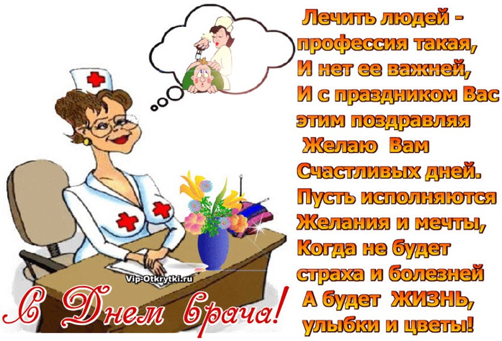 Поздравления с днем рождения девушке медику прикольные