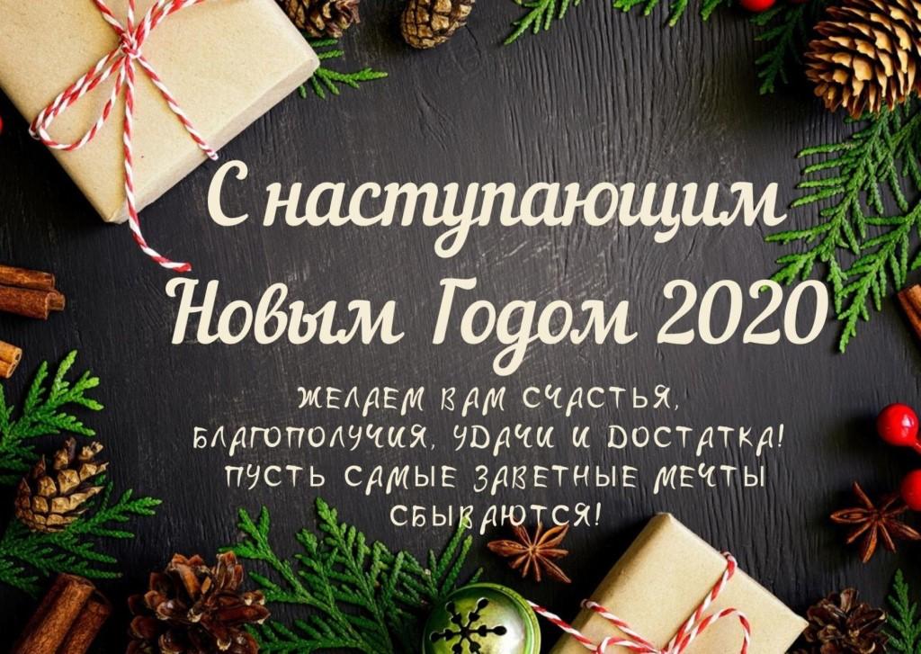 Поздравления магазину на новый год