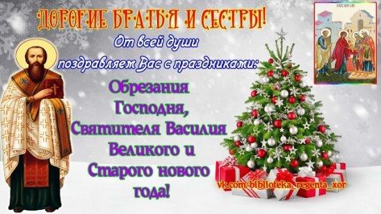 поздравление старый новый год святой василий директоров пэк понедельник