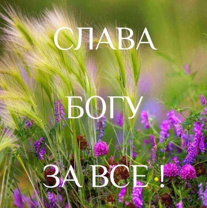 Юбилеем сестра, фото с надписью слава богу за все