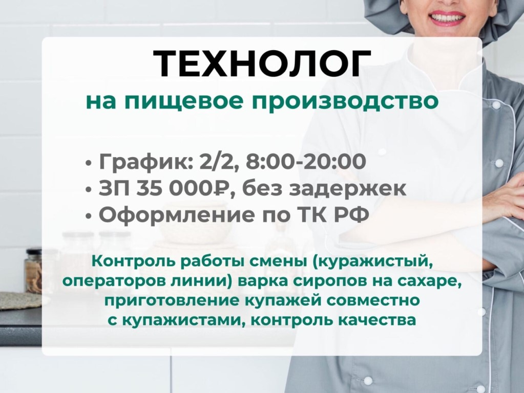 Удаленная работа технолог удаленная работа в беларуси на дому