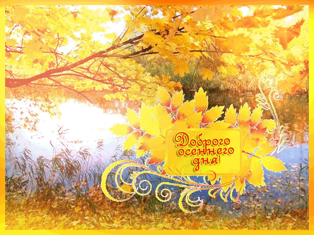 красивые картинки доброе утро прекрасного дня осень