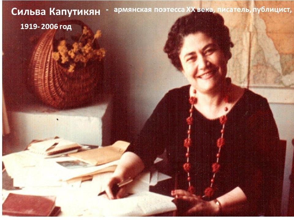 Сильва Капутикян - крупнейшая армянская поэтесса XX века, писатель ...