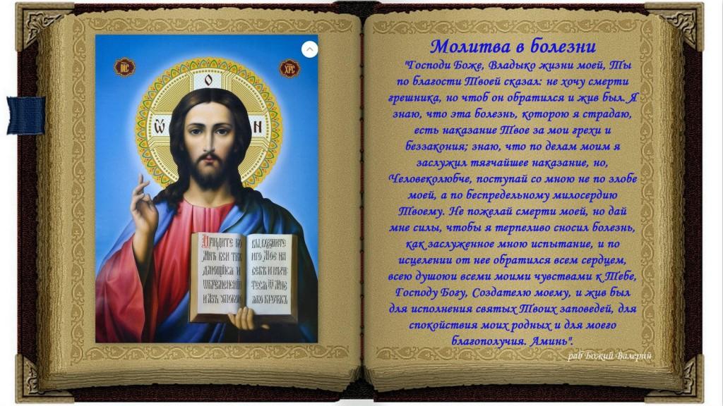 Молитвы с картинками святых
