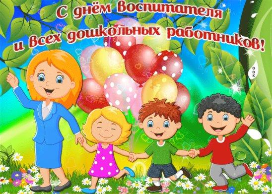 День воспитателя и всех дошкольных работников картинки гиф, картинку другу