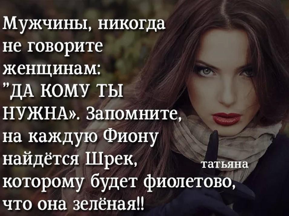 Сейчас хороших жен не ищут, а отбивают у дураков, которые их не ценят...