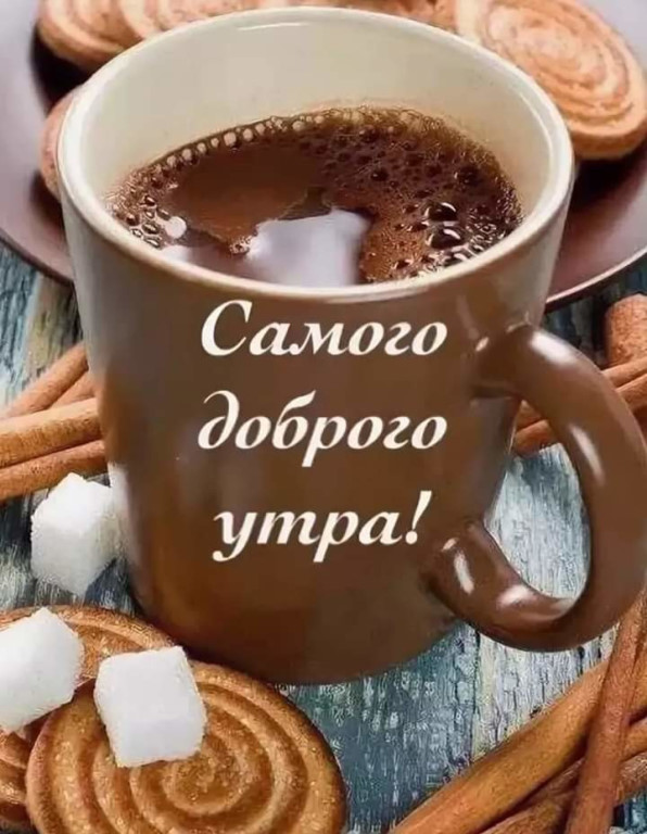 картинки с чашкой кофе и пожелания потрясло молодого