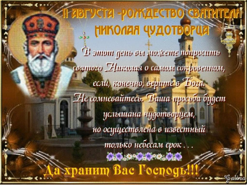 Открытки с днем святителя николая чудотворца 11 августа, картинки марта