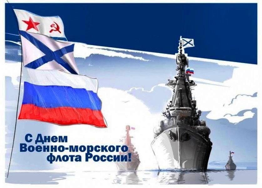 Картинки банкомата, картинки военно морского флота поздравления
