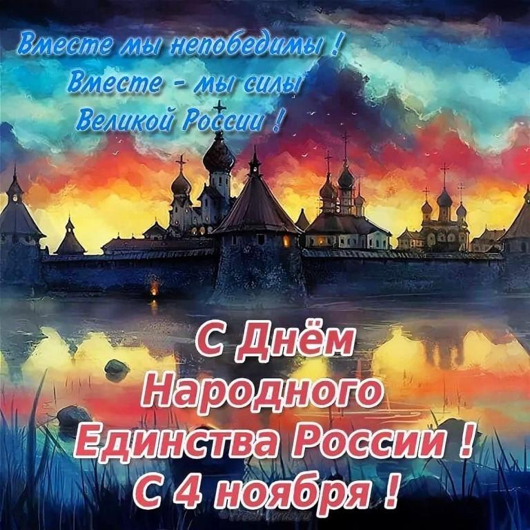 день единства открытки поздравить ночи путеводитель