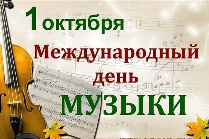Открытка к дню музыки