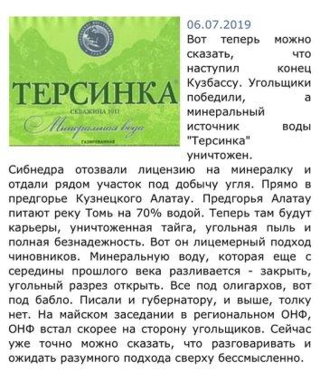 Терсинка