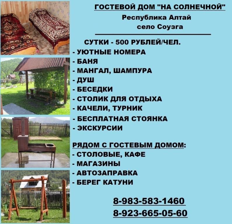 Приглашаем провести выходные и отпускные дни в Горном Алтае, в нашем уютном гостевом доме в селе Соузга (по Чуйскому тракту, 30-40 мин езды от Горно-Алтайска, 20 мин.