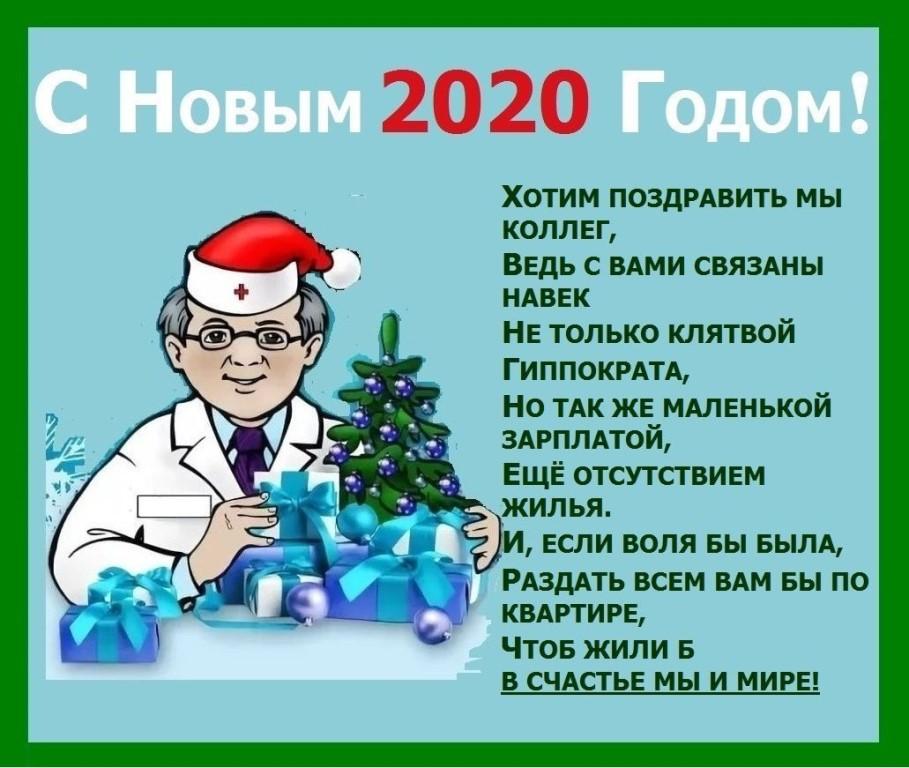 Новогодние поздравления от медика