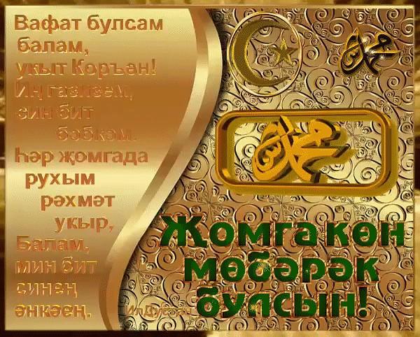 Открытки исламские на татарском, картинка