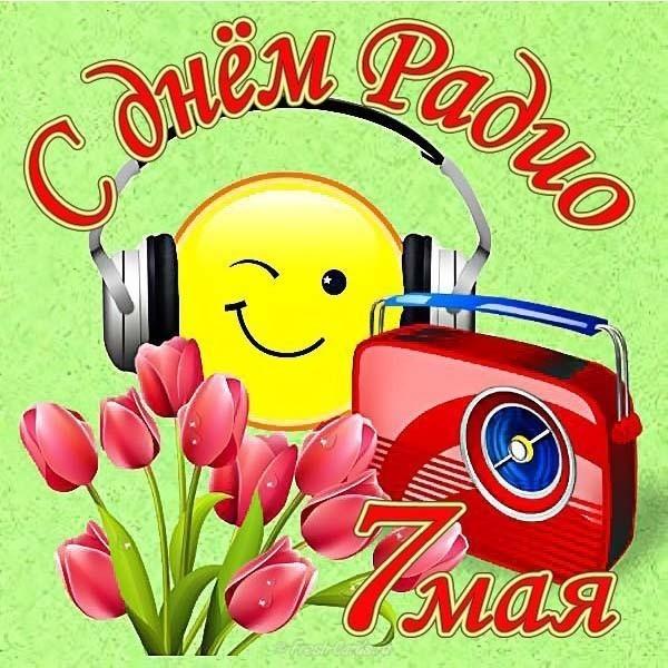 Поздравление на радио прикольное