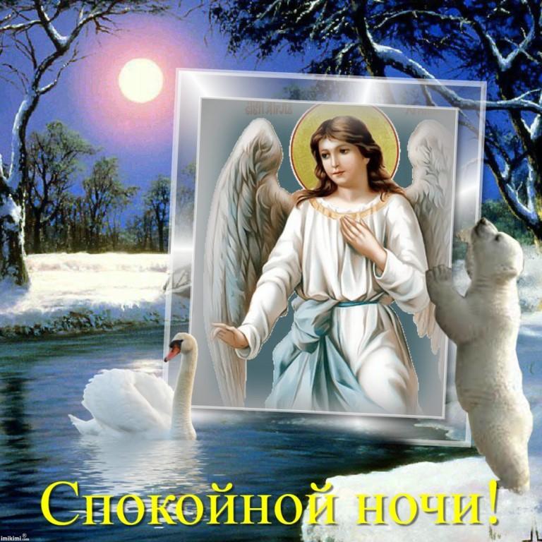 Ангела хранителя ко сну картинки любимому