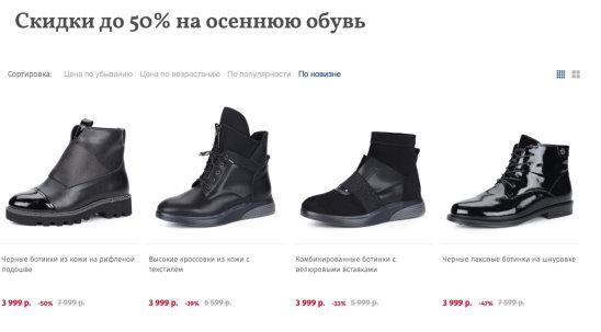 Респект Обувь Владивосток Интернет Магазин