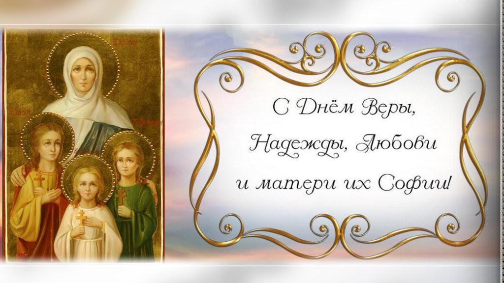 Поздравления с именинами вера надежда любовь и софья