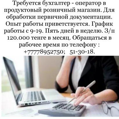 Бухгалтер по первичке вакансии почасовые услуги бухгалтера