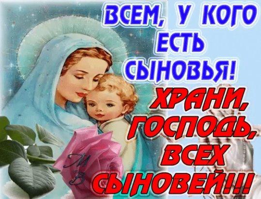 Открытки храни бог сыновей, год ребенка для