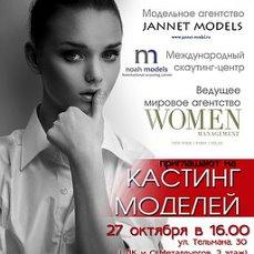 Модельное агенство минусинск доски с объявлениями о работе для девушек