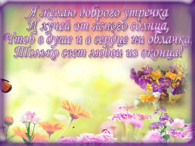 пожелание доброго утра ольге в стихах апреля июль, зависимости