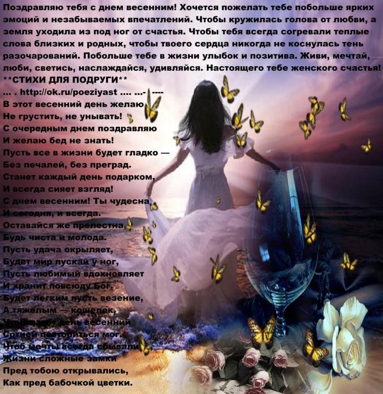 Стихи про женское счастье прикольные