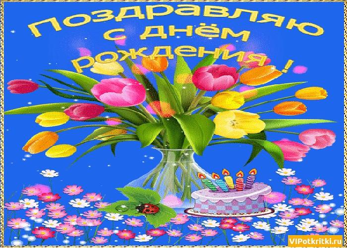 Фото открыток, открытка с днем рождения дочери взрослой для мамы гифки