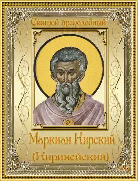 Преподобный Маркиа́н Кирский (Киринейский), Халкидский, отшельник