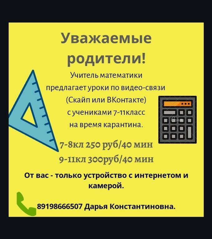 Работа для математика удаленно удаленная работа в омске для юристов