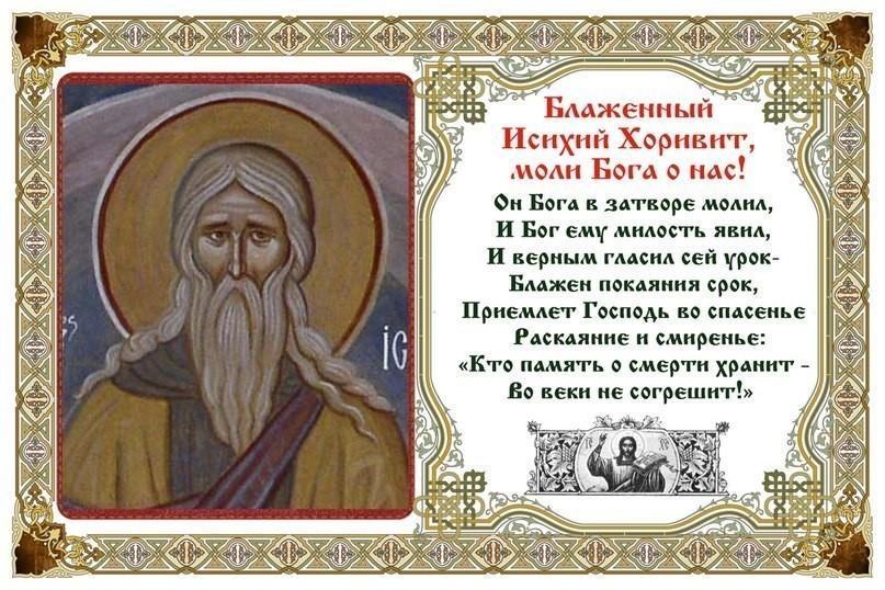 Блаженный Иси́хий Хоривит, безмолвник (исихаст)