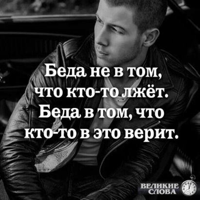 Не верьте тому, что говорят мужчины, смотрите на их действия