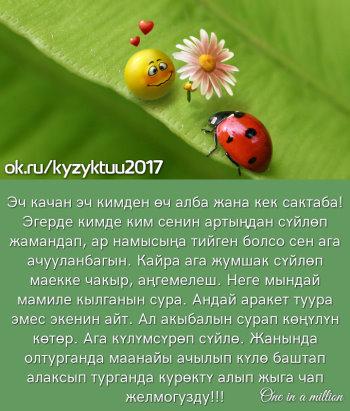 Кыргызча гороскоп бугунку