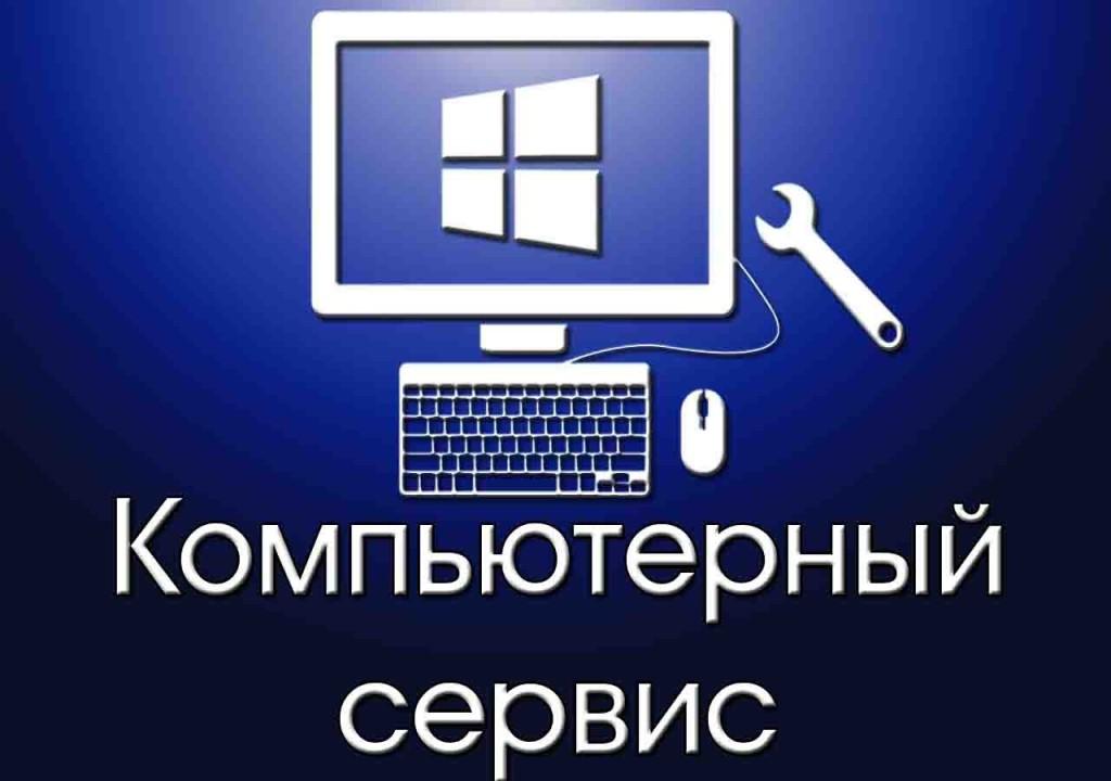 Картинка на вайбер аватарку ремонт компьютеров город знатный