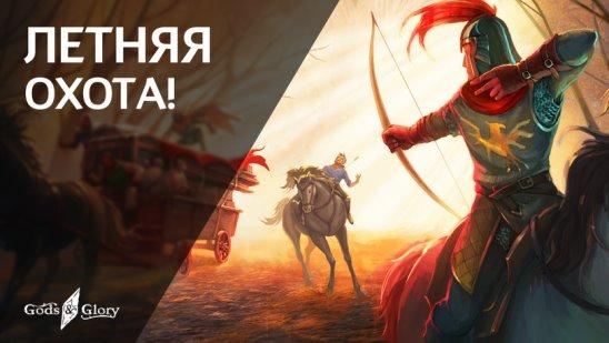 Промокод gods and glory