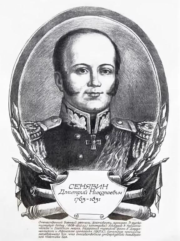 сенявин адмирал картинки рассмотрев иллюстрации