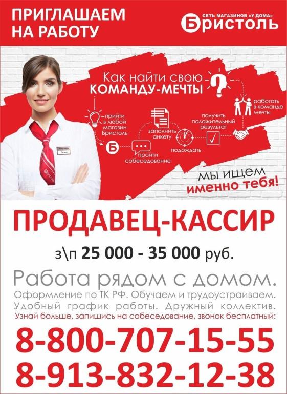 Найти Работу В Москве Магазине