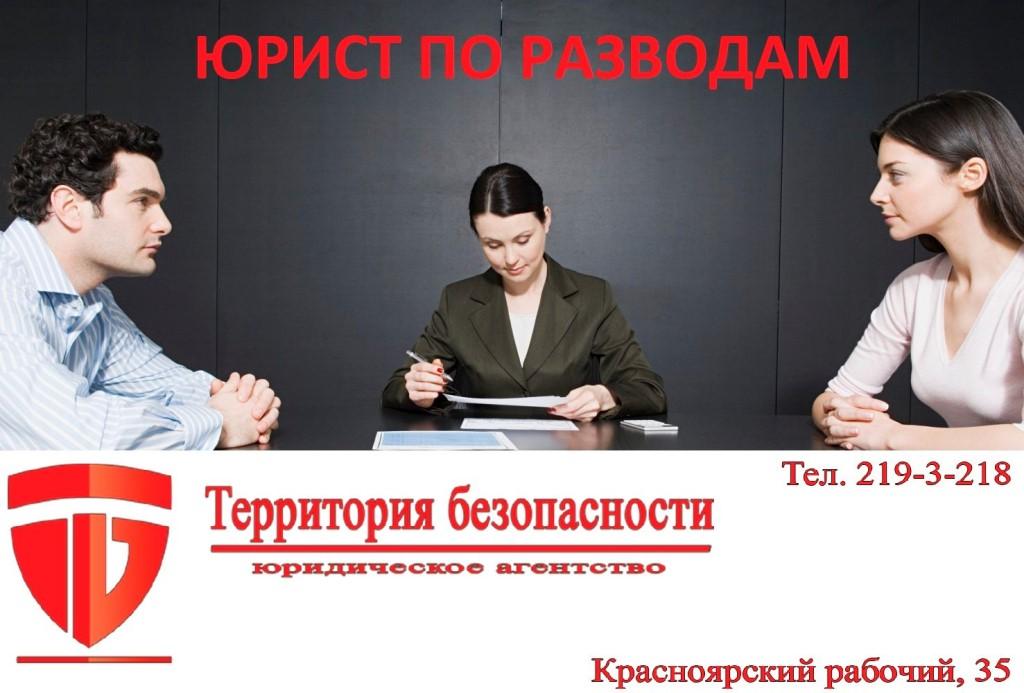 юрист по разводам красноярск