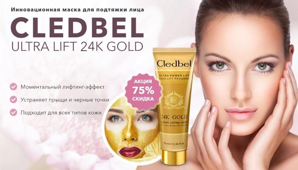 Маска-пленка Cledbel 24K Gold с лифтинг-эффектом в Анадыре