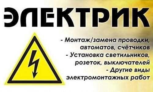 Профессиональный электрик.