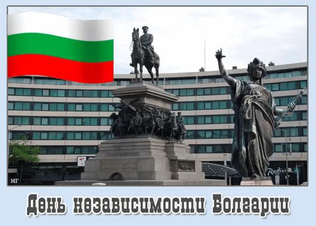 22 сентября в болгарии открытки, большого