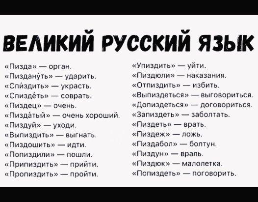 Великий русский язык картинки приколы