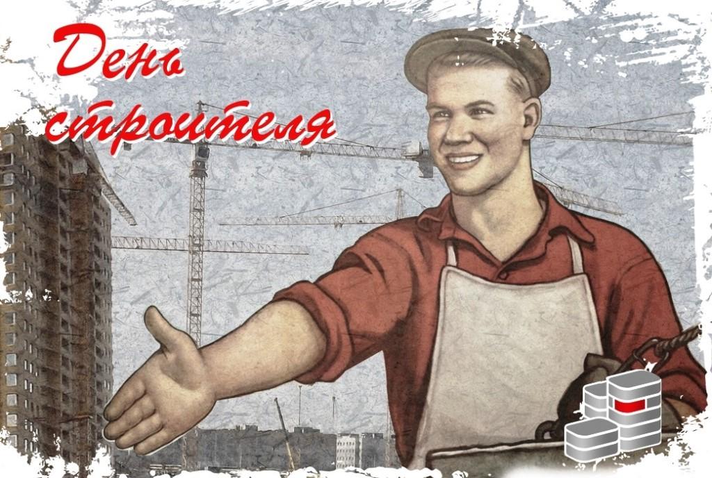 Открытки рисунки на день строителя