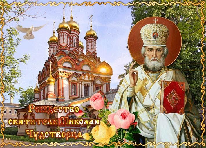 Летучих мышей, православные открытки рождество николая чудотворца