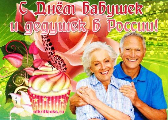 Открытки для бабушек и дедушек из цветов