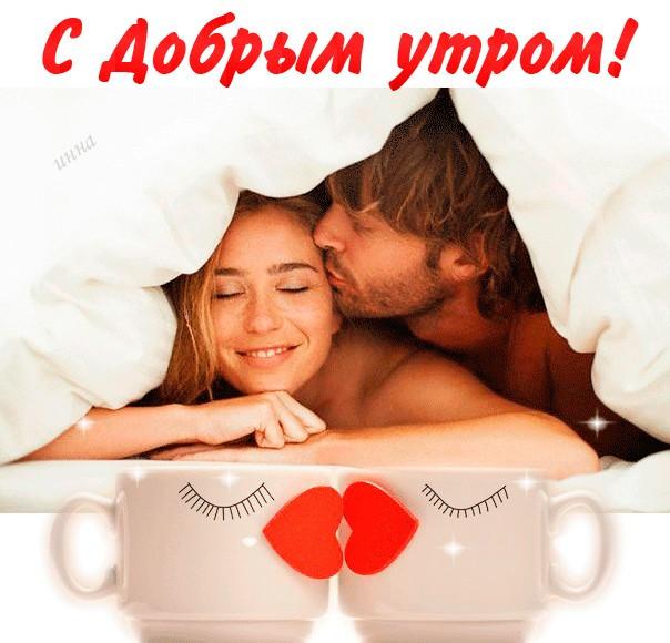 Для, открытка с добрым утром и поцелуем