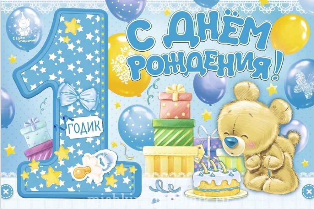 Короткое поздравление с днем рождения на 1 годик мальчику